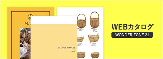 WEBカタログ WONDER ZONE 21