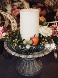 Vintage Buriki